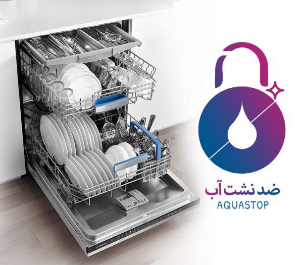 سیستم ضد نشت آب ماشین ظرفشویی بوش