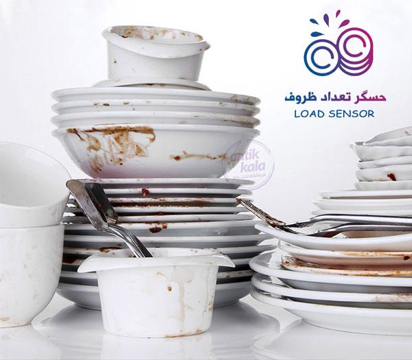 bosch-dishwasher-load-sensor-02